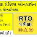 Driving License Exam Book PDF : Driving license test online Gujarat 2021