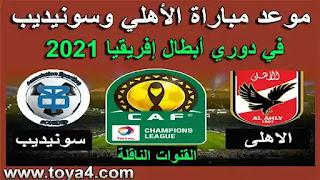 موعد مباراة الأهلي وسونيديب في دوري أبطال إفريقيا 2021 والقنوات الناقلة