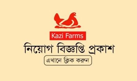 Kazi Farms Group Job Circular 2019