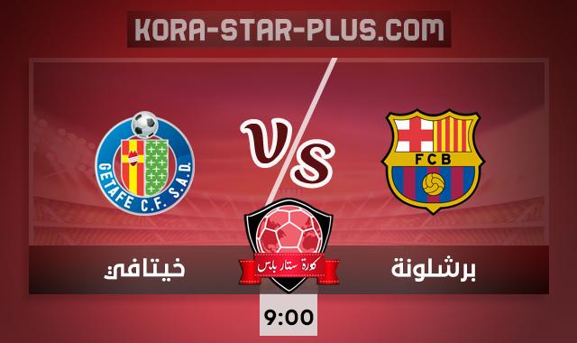 مشاهدة مباراة برشلونة وخيتافي بث مباشر كورة ستار اون لاين لايف اليوم بتاريخ 17-10-2020 في الدوري الاسباني