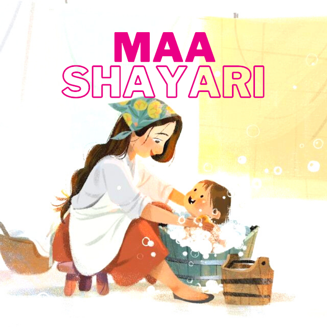 Heart Touching Maa Shayari Hindi 2021 | Mothers Day