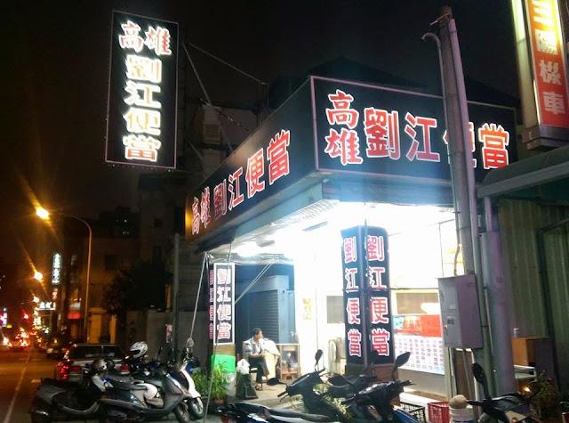 8 - 台中便當店│超大片的炸豬排,西屯區高雄劉江便當