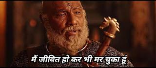 mai jeewit ho kar bhi mar chuka hu | Baahubali 2: The Conclusion Meme Templates