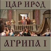 Ирод Агрипа I – цар на Юдея