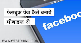 Facebook page कैसे बनाये? mobile phone से | how to create f.b page