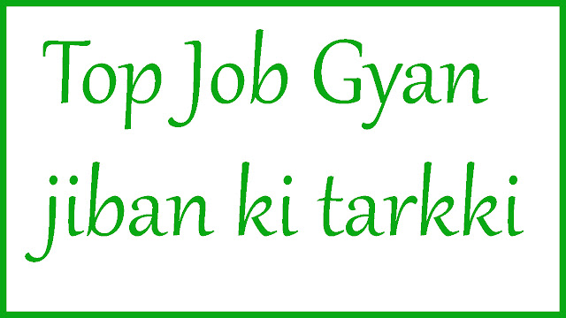 Top Job Gyan