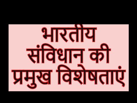 भारतीय संविधान की प्रमुख विशेषताएं