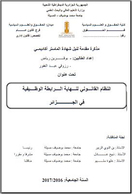مذكرة ماستر: النظام القانوني لنهاية الرابطة الوظيفية في الجزائر PDF