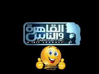 اللى فات سات  تردد قناة القاهرة والناس على النايل سات Al Kahera Wal Nas