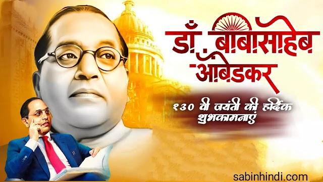 ६०+डॉ बाबासाहेब आंबेडकर १३० जयंती विशेष,स्टेटस हिंदी/Dr Baba Saheb ambedkar wishes hindi(14th april 2021)