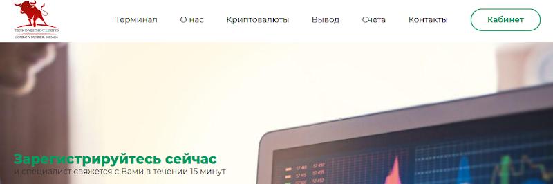 Мошеннический сайт investment-broker.ru – Отзывы, развод. THINK INVESTMENTS LIMITED мошенники