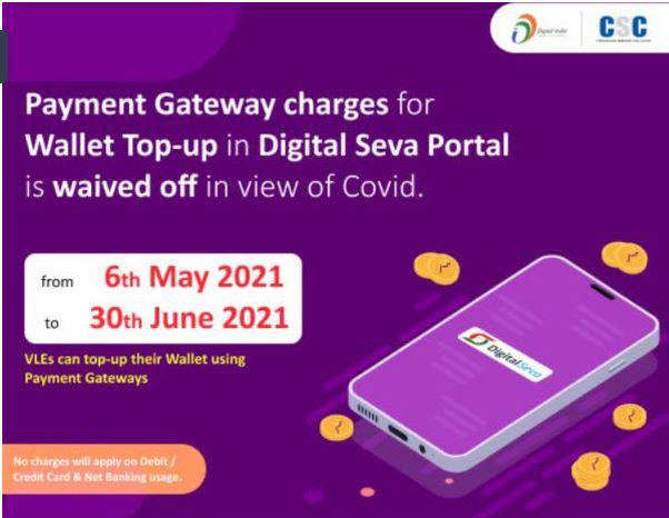 Lockdown परअब भी लगेगा Digital Sewa Portal Wallet Topup पर कोई भी Charge