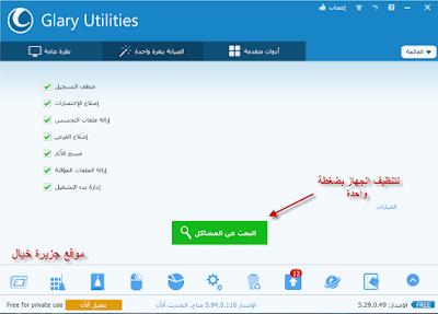 تحميل برنامج Glary Utilities عربي بأحدث نسخة لتنظيف واصلاح عيوب الويندوز مباشر2020 Glary-Utilities