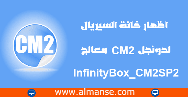 Show the serial box for the CM2 dongle InfinityBox_CM2SP2