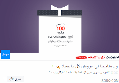 832227576331e عروض سوق كوم  كوبون خصم بقيمة 100 جنيه على كل عروض ما تتمناه مع سوق مصر