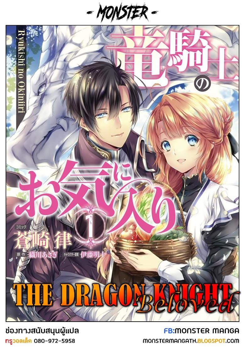 The Dragon Knight s Beloved - หน้า 1
