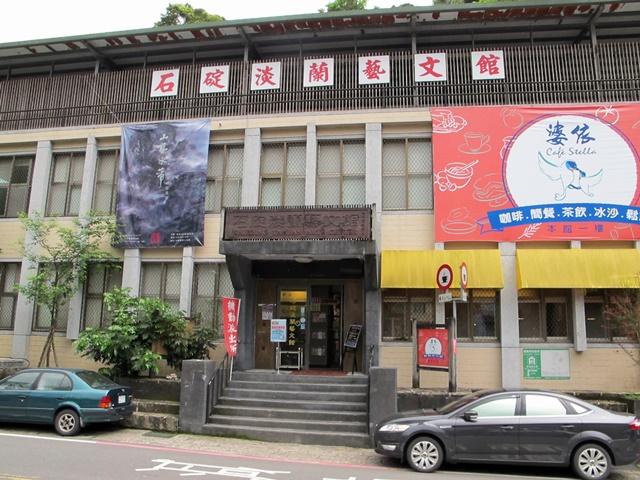石碇淡蘭藝文館