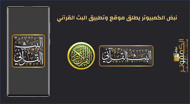 نبض الكمبيوتر يطلق موقع وتطبيق البث القرآني