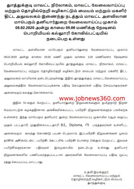Thoothukudi Mega Private Job Fair on 8th February 2020
