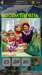 женщина воспитатель занимается детьми около стенда 3 уровень 600 забавных картинок