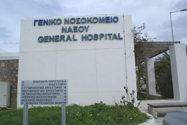 Τρόμος στη Νάξο: Γυναίκα επιτέθηκε σε νοσοκόμα που της είπε ότι δεν υπάρχει ασθενοφόρο