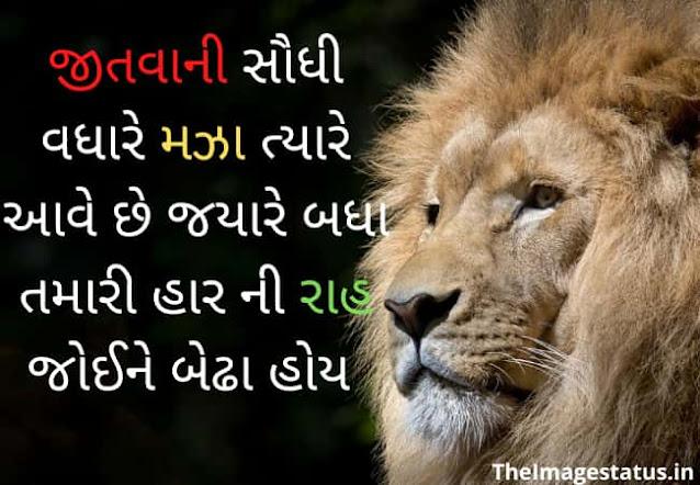 Attitude Status in Gujarati for Whatsapp