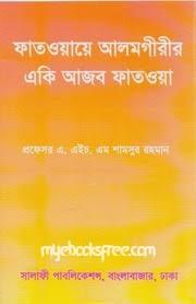 Fatawa Alamgiri Bangla pdf download