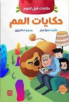 سلسلة قصص حكايات العم