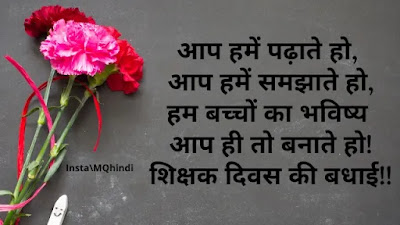 teachers day quotes in hindi