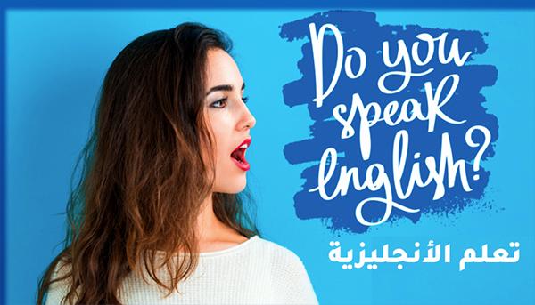 تعلم اللغة الإنجليزية في المنزل عبر الهاتف الأندرويد خاص بك