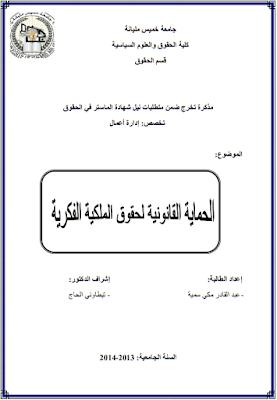 مذكرة ماستر: الحماية القانونية لحقوق الملكية الفكرية PDF