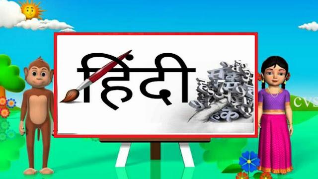 Hindi, hindi diwas, हिंदी, हिंदी दिवस