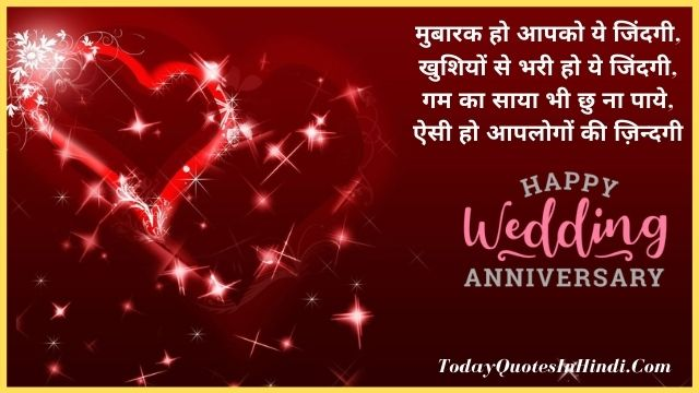 marriage anniversary wishes to sister in hindi