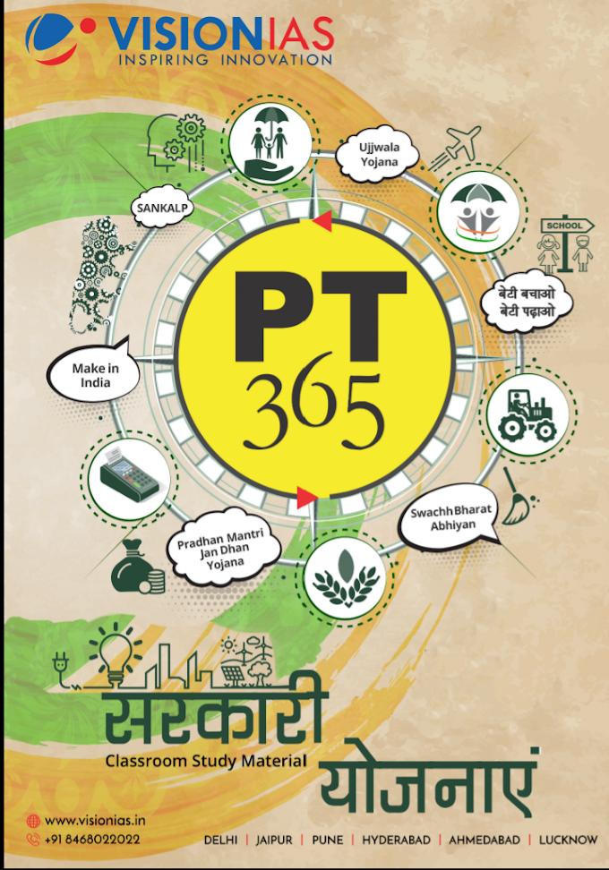 PT 365 सरकारी योजनाएं (GOVERNMENT SCHEMES) HINDI PDF 2018