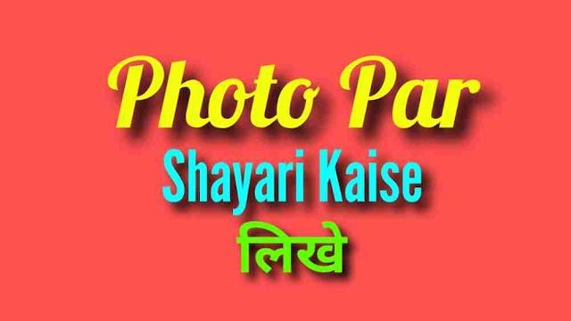 Photo Par Shayari Kaise Likhe? फोटो पर शायरी लिखने वाला ऐप्स - Apni Photo Par Shayari Kaise Likhe