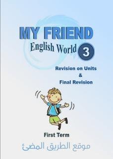 حمل المراجعة النهائية فى اللغة الانجليزية للصف الثالث الابتدائى منهج انجليش ويرلد English World
