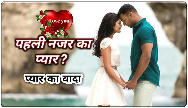 पहली नजर का प्यार - Love of first sight | Love Story Hindi Mein