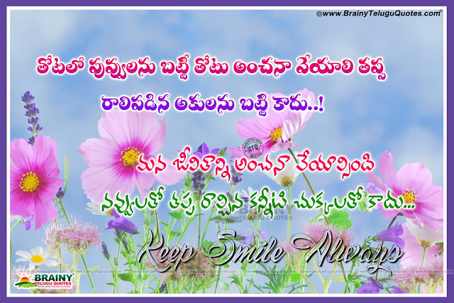 Telugu Famous Life Inspirational Quotes With Hd Wallpapers