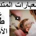 العبارات الفرنسية المتداولة عند طبيب الأسنان
