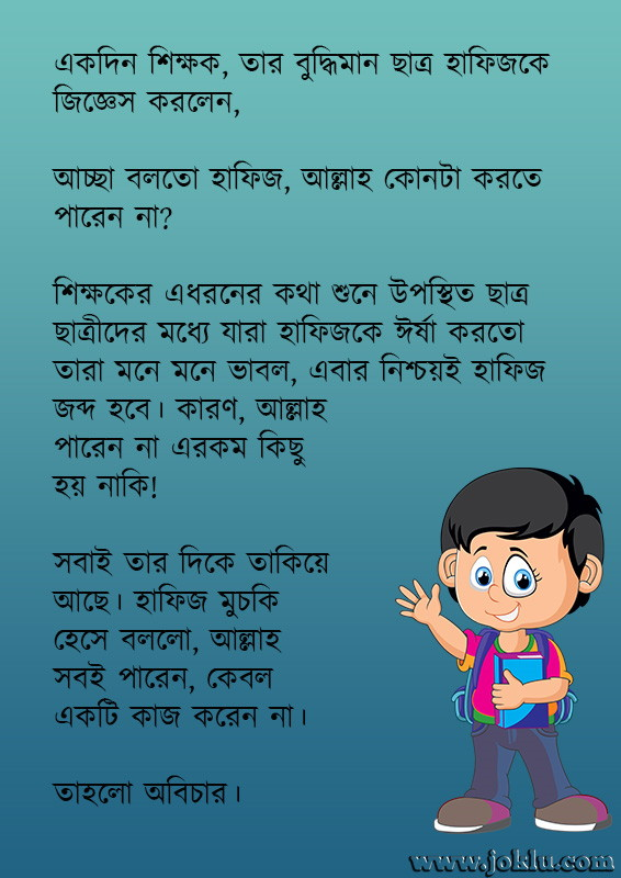 What Allah never do short Bengali story