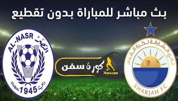 موعد مباراة الشارقة والنصر الإماراتي بث مباشر بتاريخ 20-11-2020 دوري الخليج العربي الاماراتي