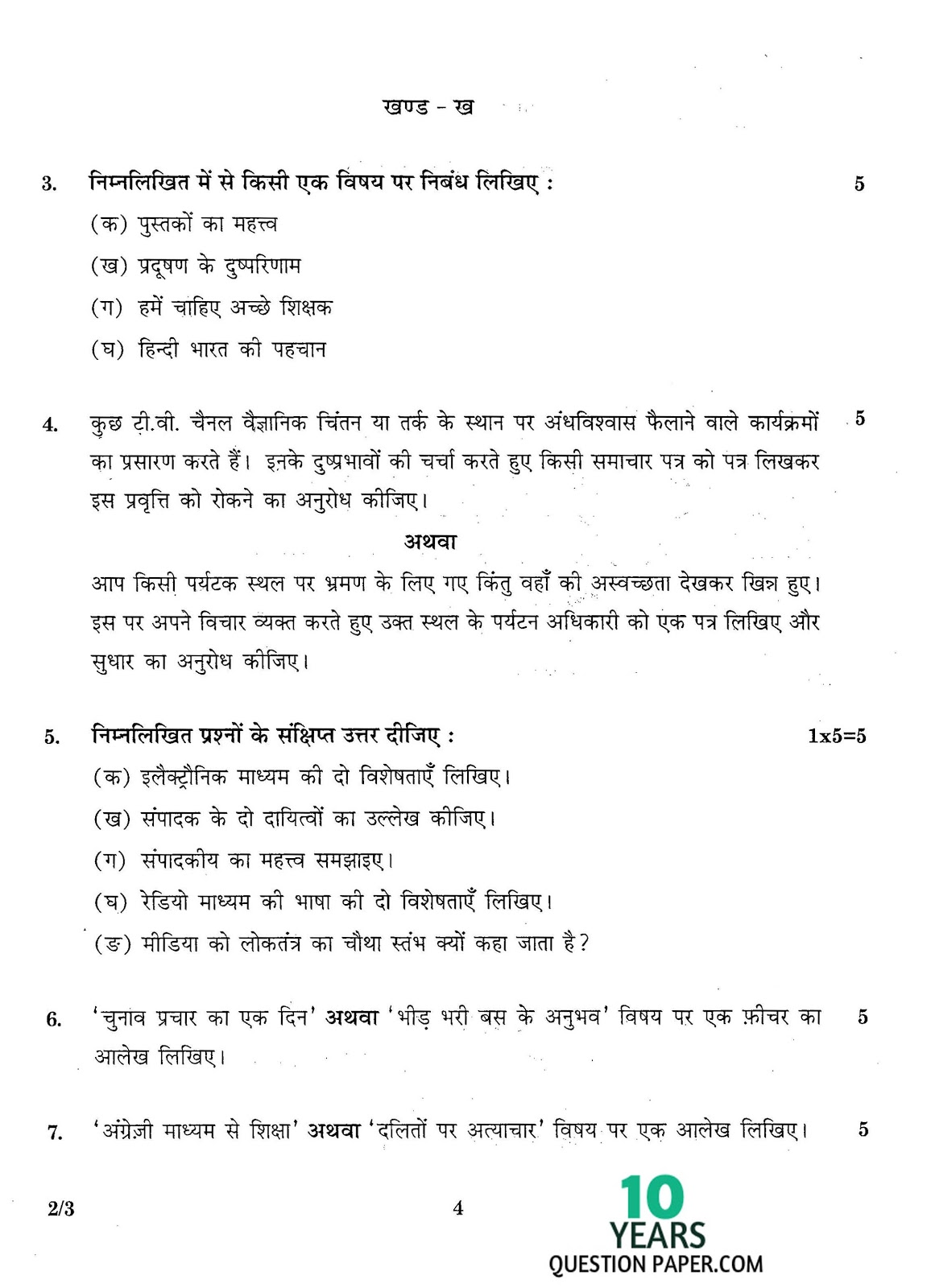 Hindi Reading Comprehension Passages For Grade 3