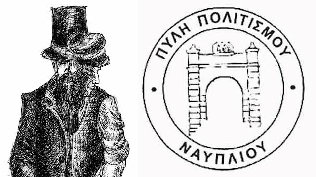 Εργαστήρι υποκριτικής από την Πύλη Πολιτισμού Ναυπλίου