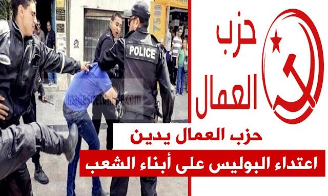 تونس حزب العمال يستنكر الاعتداءات علي المتظاهرين Le parti des Travailleurs