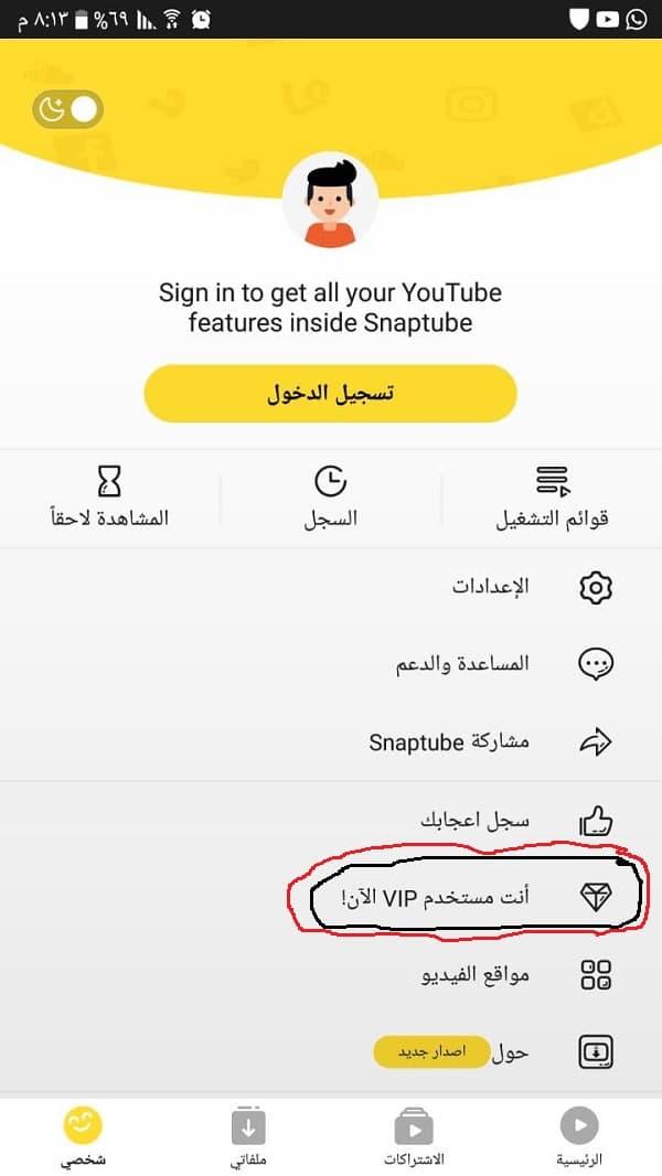 تطبيق سناب تيوب SnapTube  vip للاندرويد و الايفون