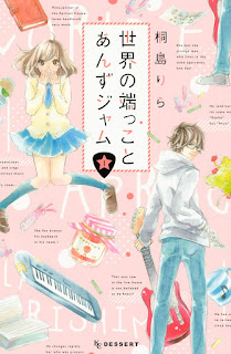 [Manga] 世界の端っことあんずジャム 第01巻 [Sekai no Hajikko to Anzu Jam Vol 01], manga, download, free