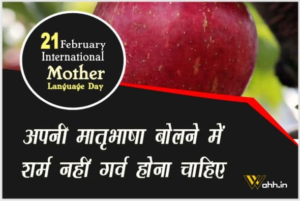 Best International Mother Language Day Wishes