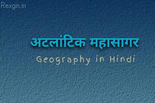 अटलांटिक महासागर कहाँ है - Atlantic ocean in Hindi