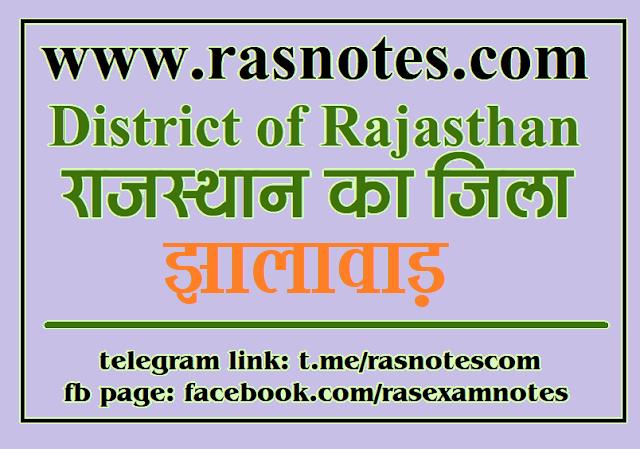 Download Districts of Rajasthan: Zila Darshan Jhalawar