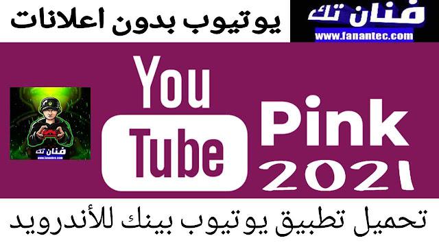 تحميل برنامج يوتيوب بينك بدون إعلانات 2021 Youtube Pink للاندرويد برابط مباشر مجانا